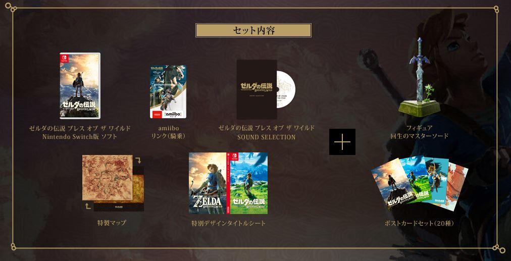 The Legend of Zelda Breath of the Wild Deluxe Collectors Edition